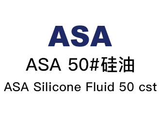 ASA Silicone Fluid 50 cst硅油